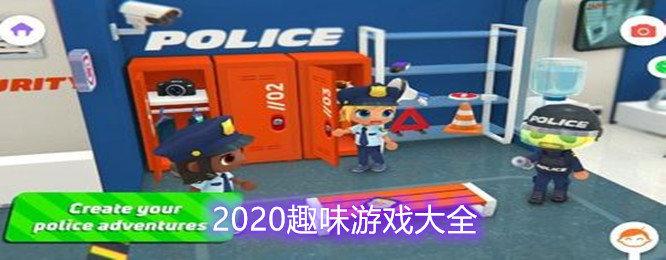 2020趣味游戏大全