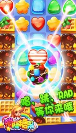 欢乐糖果消领红包app截图