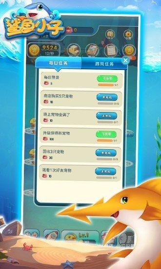 鲨鱼小子红包版游戏