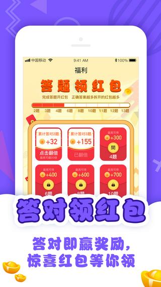 王牌猜词红包版app截图