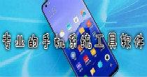 专业的手机系统工具软件
