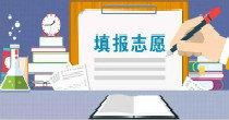 热门的手机高考志愿填报软件