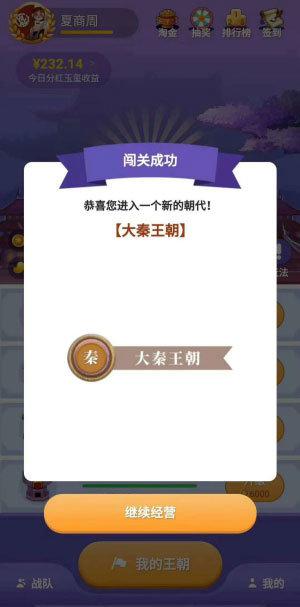 王朝星球app截图