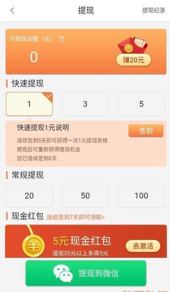 开心矿老板红包版最新app截图