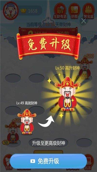 财神赐福红包版app截图