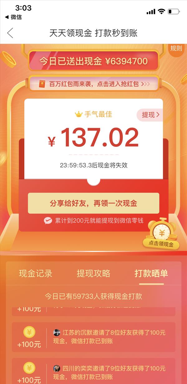 拼多多红包助力app介绍