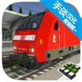 欧洲列车模拟器2020