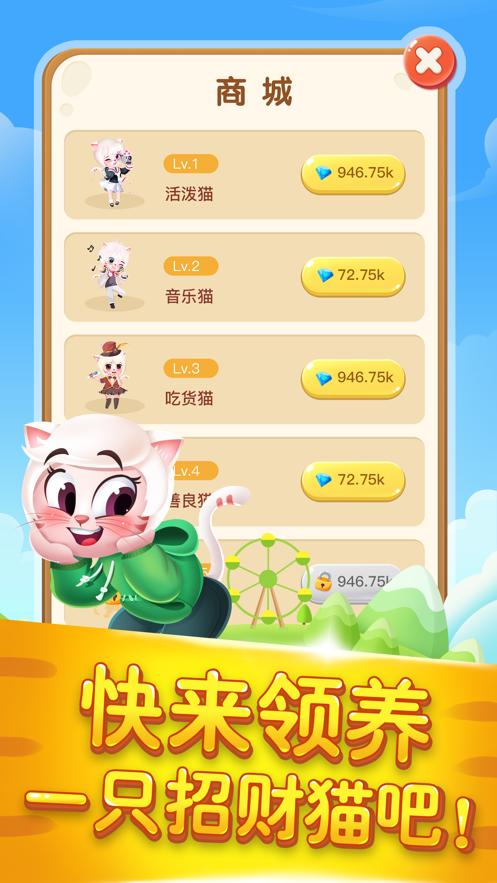 萌猫旅行游戏