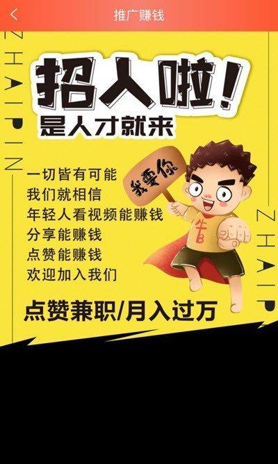 闲娱传媒app截图