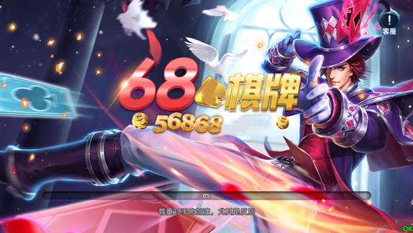 68棋牌56868介绍
