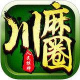 川麻圈人民棋牌app