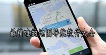 最精准的地图导航软件大全