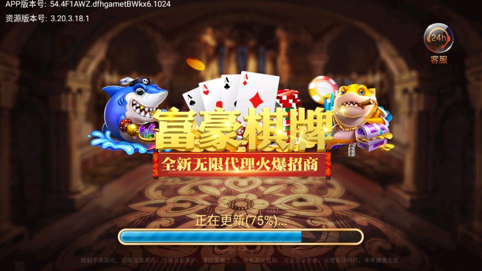 富豪棋牌2