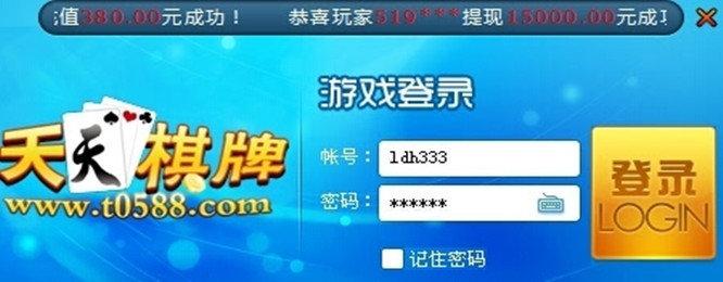 天天棋牌游戏app