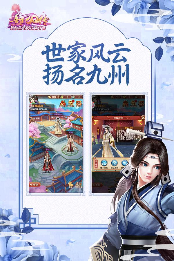 熹妃Q传游戏截图