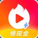 火山短視頻極速版
