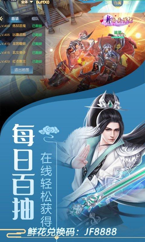 剑舞龙城游戏截图