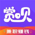 赏呗兼职app