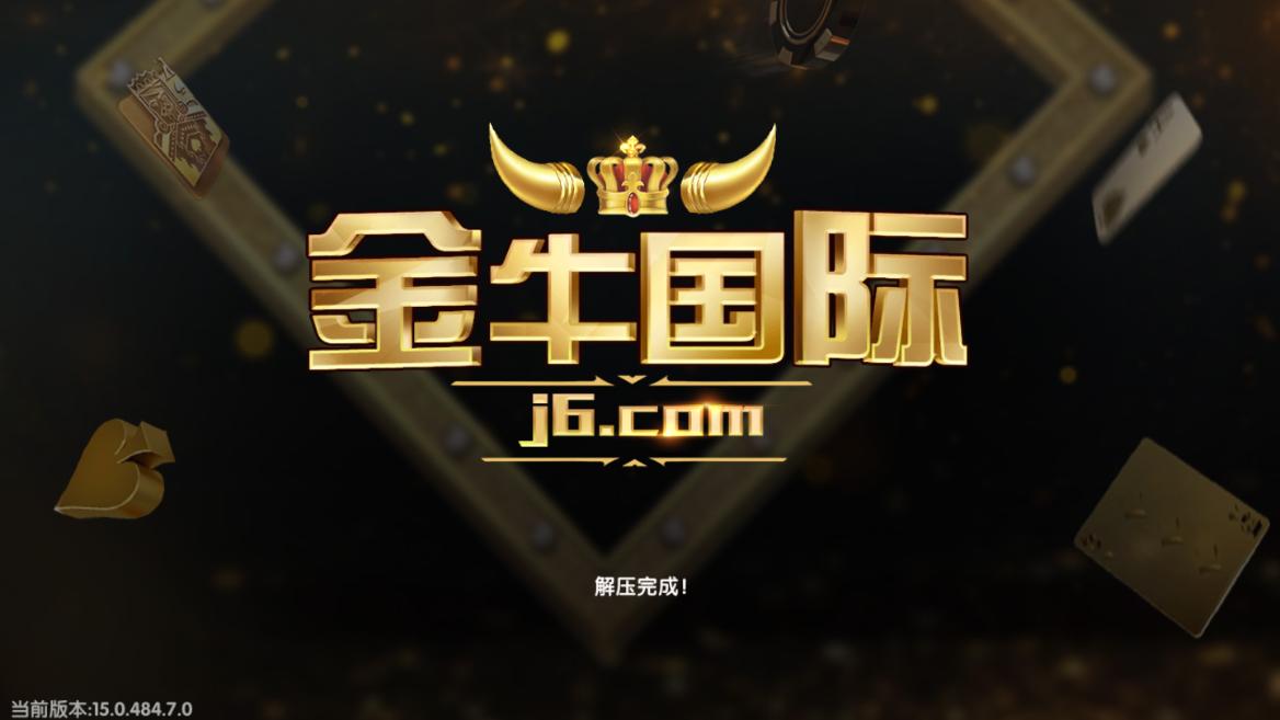 金牛国际j6棋牌
