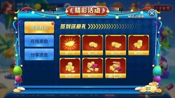 558棋牌介绍