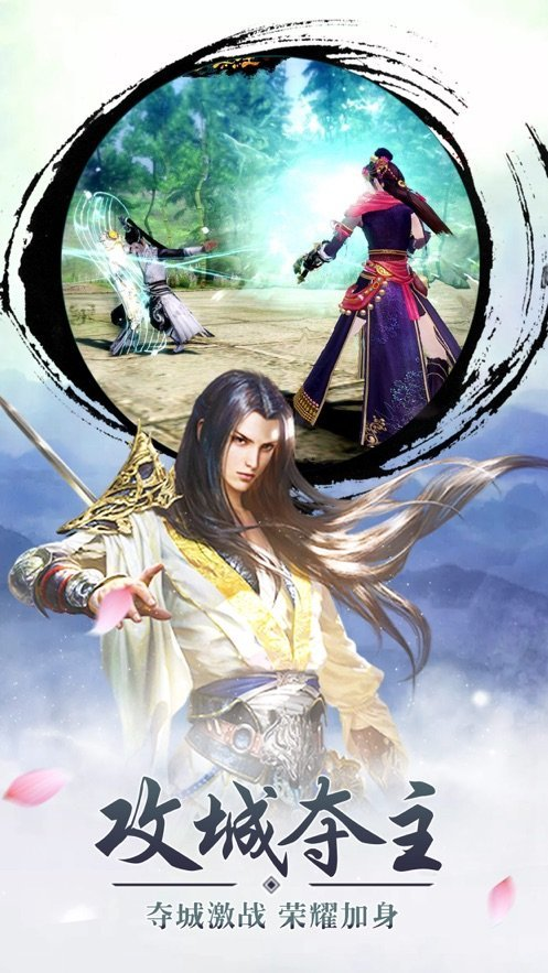 六道璇玑游戏截图