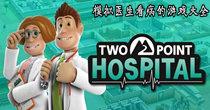 模拟医生看病的游戏大全