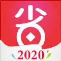 好省2020