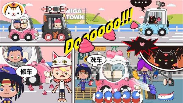 米加我的小镇全部解锁-米加我的小镇完整版豪华免费版下载