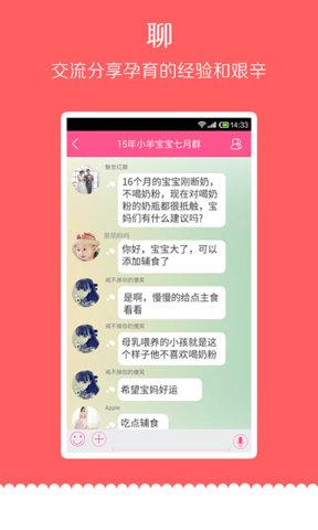 聊天赚米app截图