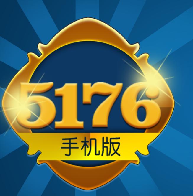 5176游戏