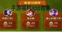 手游福利app合集