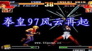拳皇97風云再起游戲合集