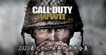 2020最火的二战题材游戏合集