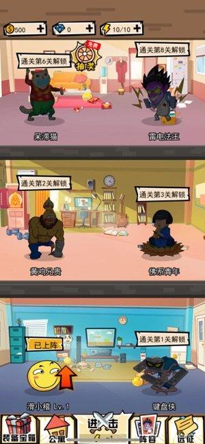 奇葩公寓游戏