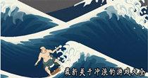 最新关于冲浪的游戏大全