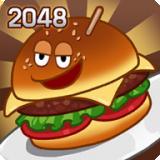 汉堡包2048