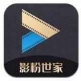 影粉世家app