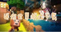 迷你世界游戏下载