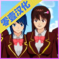櫻花校園模擬器旗子版