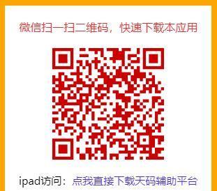 天码辅助平台app截图
