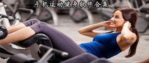手机运动健身软件合集