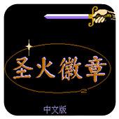 圣火徽章手机版