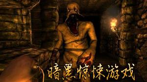 暗黑风格的恐怖惊悚游戏推荐