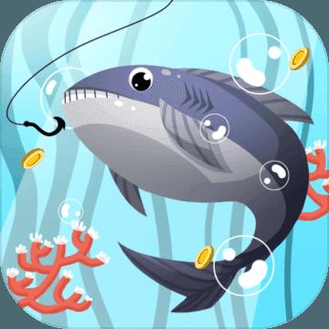 深海钓鱼红包版