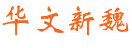 華文新魏字體
