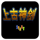 FC上古神剑单机版
