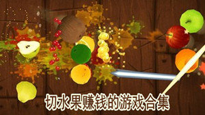 切水果赚钱的手机游戏推荐