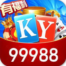 开元99988棋牌
