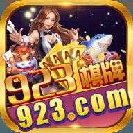 923棋牌app安卓版