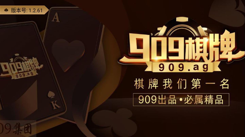 909ag棋牌
